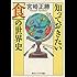 知っておきたい「食」の世界史<知っておきたい> (角川ソフィア文庫)