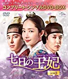 七日の王妃 BOX2<コンプリート・シンプルDVD-BOX5,000円シリーズ>【期...[DVD]