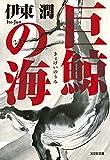 巨鯨の海 (光文社時代小説文庫) 画像
