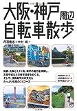大阪・神戸周辺自転車散歩