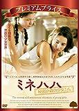 プレミアムプライス版 ミネハハ 秘密の森の少女たち《数量限定版》[DVD]