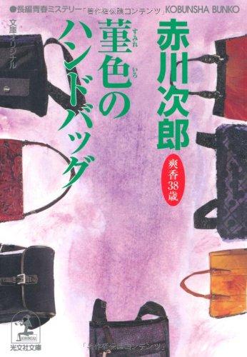 菫色のハンドバッグ: 杉原爽香、三十八歳の冬 (光文社文庫 あ 1-133)の詳細を見る