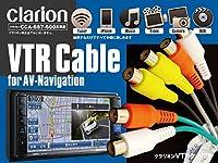 クラリオン/アゼスト AVナビ用VTRケーブル CCA-657-500 互換品 NX711