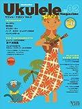 ウクレレ・マガジンVol.2 ~アコースティック・ギター・マガジン Presents(CD付き) (リットーミュージック・ムック (第5号)) 画像