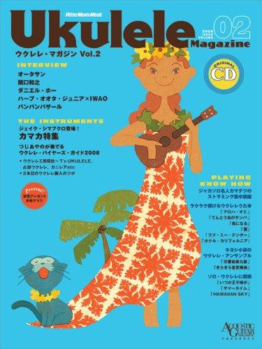 ウクレレ・マガジンVol.2 ~アコースティック・ギター・マガジン Presents(CD付き) (リットーミュージック・ムック (第5号))の詳細を見る