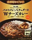S&B 濃厚好きのごちそう パルミジャーノとチェダーのWチーズカレー 中辛 150g×6個