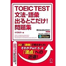 [新形式問題対応/音声DL付]TOEIC(R) TEST 文法・語彙 出るとこだけ! 問題集 TOEIC出るとこだけ!シリーズ