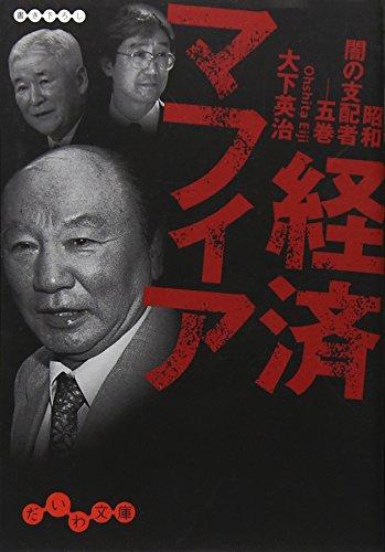 経済マフィア―昭和闇の支配者〈5巻〉 (だいわ文庫)の詳細を見る