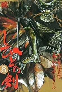 しびとの剣 第01-02巻 [Shibito no Ken vol 01-08]