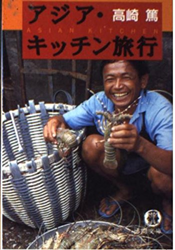 アジア・キッチン旅行