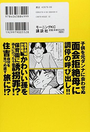 カバチ!!!-カバチタレ!3-(9) (モーニング KC)