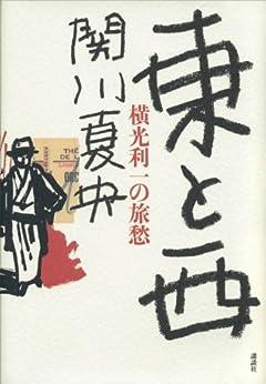 [関川夏央]の東と西 横光利一の旅愁