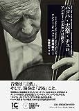 バッハ・古楽・チェロ アンナー・ビルスマは語る【CD付】 (Booksウト)