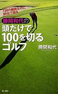 120の腕前なのに80台で回る 頭だけで100を切るゴルフ 勝間和代 著 【ブックレビュー】