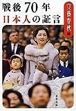 戦後70年 日本人の証言 (文春文庫)