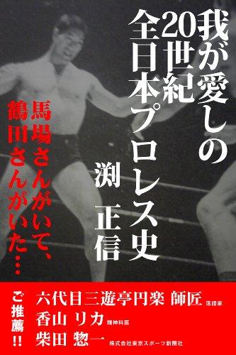我が愛しの20世紀全日本プロレス史 - 馬場さんがいて、鶴田さんがいた -