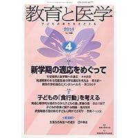 教育と医学 2014年 04月号 [雑誌]