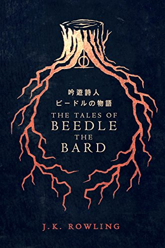 吟遊詩人ビードルの物語 - The Tales of Beedle the Bard (ホグワーツ図書館の本)