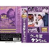 ケーキ屋ケンちゃん [VHS]