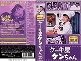 ケーキ屋ケンちゃん [VHS]()