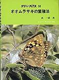 オオムラサキの繁殖法 (グリーンブックス 58)