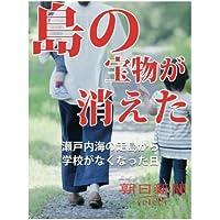 島の宝物が消えた 瀬戸内海の走島から学校がなくなった日 (朝日新聞デジタルSELECT)