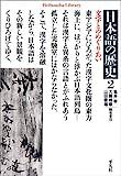 日本語の歴史2 (平凡社ライブラリー)