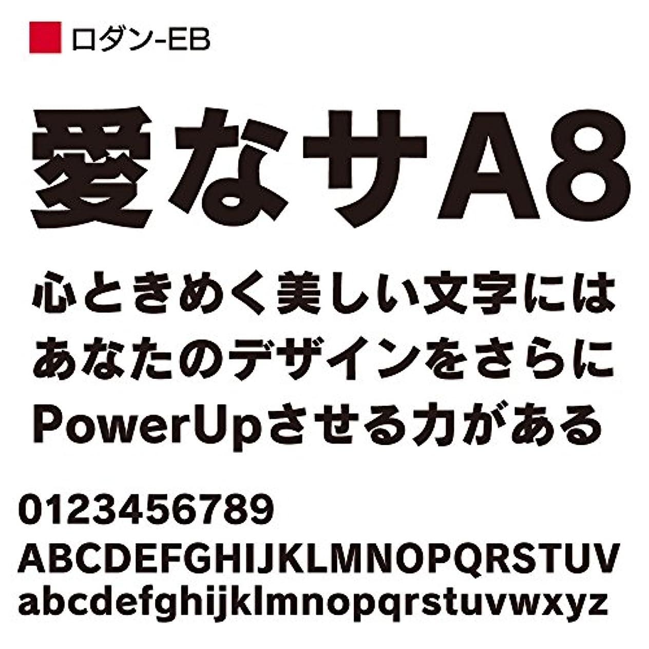 ペア疑わしいマーティフィールディングOpenType ロダン Pro-EB for Mac [ダウンロード]