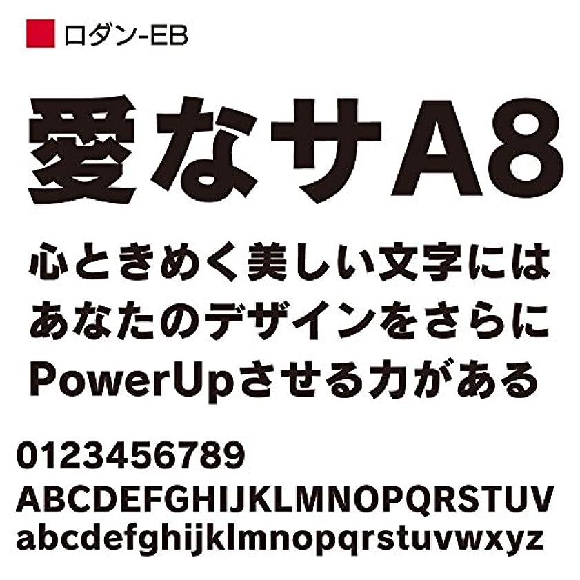 OpenType ロダン Pro-EB for Mac [ダウンロード]