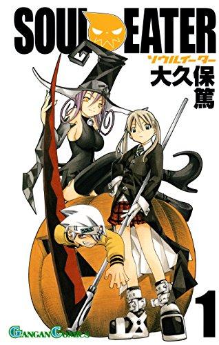 ソウルイーター 1巻 (デジタル版ガンガンコミックス)