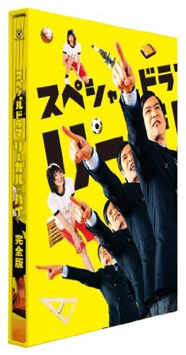 スペシャルドラマ「リーガル・ハイ」完全版 [DVD]の詳細を見る