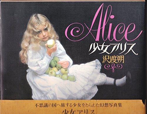 少女アリス (1973年)の詳細を見る