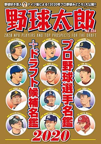 野球太郎 No.034 (廣済堂ベストムック 434)