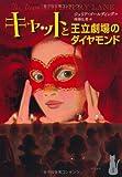 キャットと王立劇場のダイヤモンド (キャット・ロイヤル シリーズ)