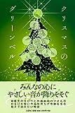 クリスマスのグリーンベル