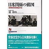 日米関係の構図―安保改定を検証する (NHKブックス)