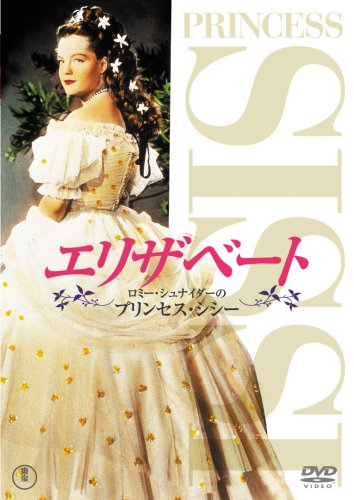 エリザベート ロミー・シュナイダーのプリンセス・シシー [DVD]の詳細を見る