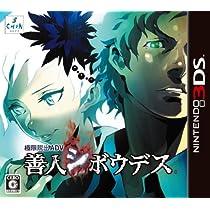 極限脱出ADV 善人シボウデス - 3DS