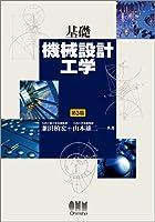 基礎機械設計工学
