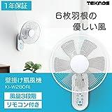 TEKNOS 壁掛扇風機 30cm 首振り タイマー付 リモコン付 リズム風 おやすみ風 風量3段階切替 マイコン式 KI-W280RI
