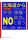 北海道からトランプ的安倍〈強権〉政治にNOと言う (寿郎社ブックレット2)