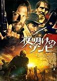 夜明けのゾンビ[DVD]
