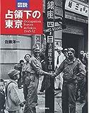 図説 占領下の東京 1945~1952 (ふくろうの本) 画像
