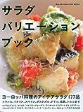サラダ バリエーション ブック 画像