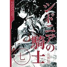 シドニアの騎士(7) (アフタヌーンコミックス)