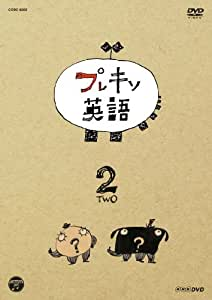 NHKDVD プレキソ英語  2