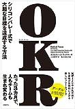 シリコンバレー式で大胆な目標を達成する方法「OKR」