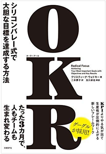 OKR(オーケーアール)の詳細を見る