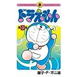 ドラえもん (0巻) (てんとう虫コミックス)