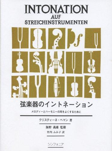 弦楽器のイントネーション